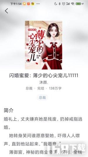 冰甜小说最新版