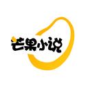 芒果小说免费阅读