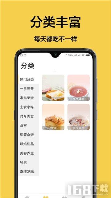 家常菜食谱大全手机版