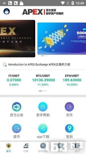 亚太数字货币交易所