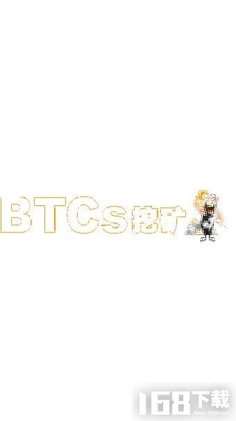 BTCs挖矿交易所