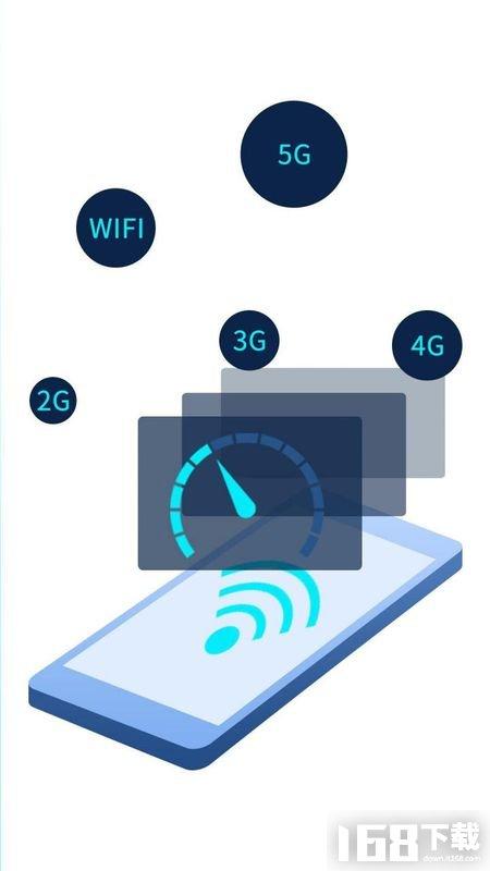 手机测速精灵