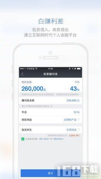 借贷宝app