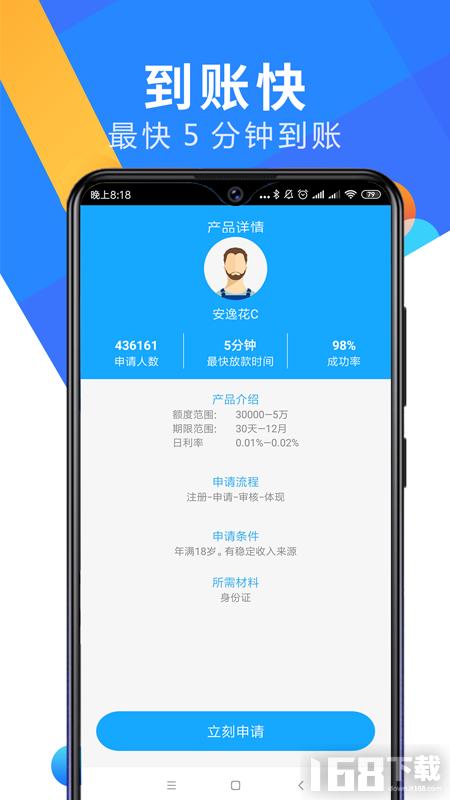 借钱贷款呗app