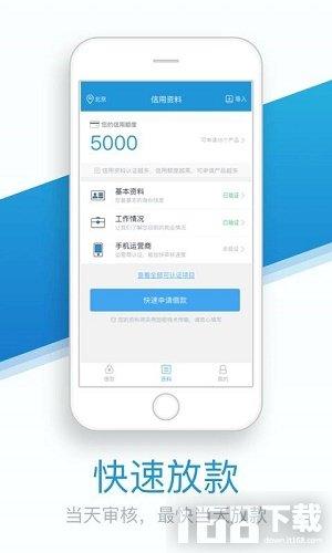 急用钱7天app