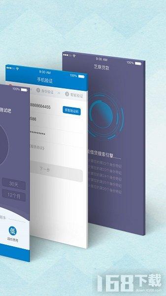 芝麻贷款app