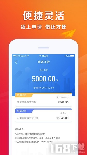 新易贷微贷款平台