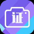 证件照在线制作app