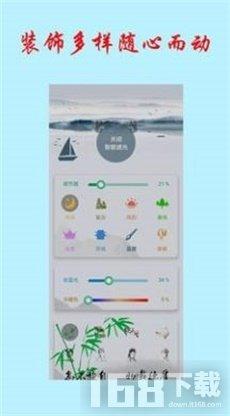 智能滤光app