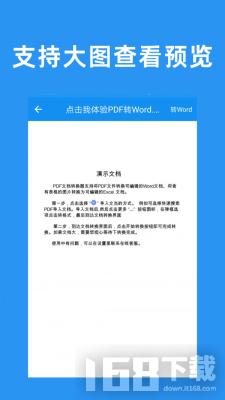 PDF转文档