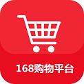 168购物平台