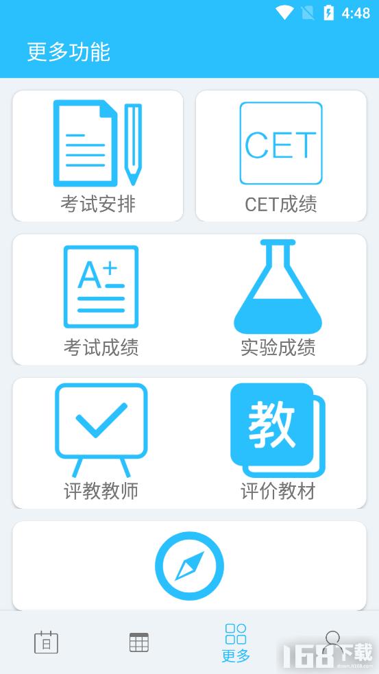 桂电课程表