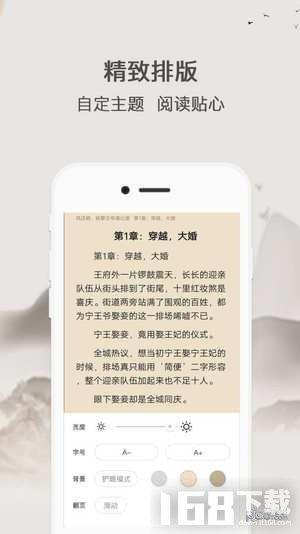 迅阅小说app