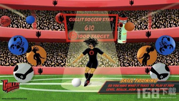 古利特足球明星