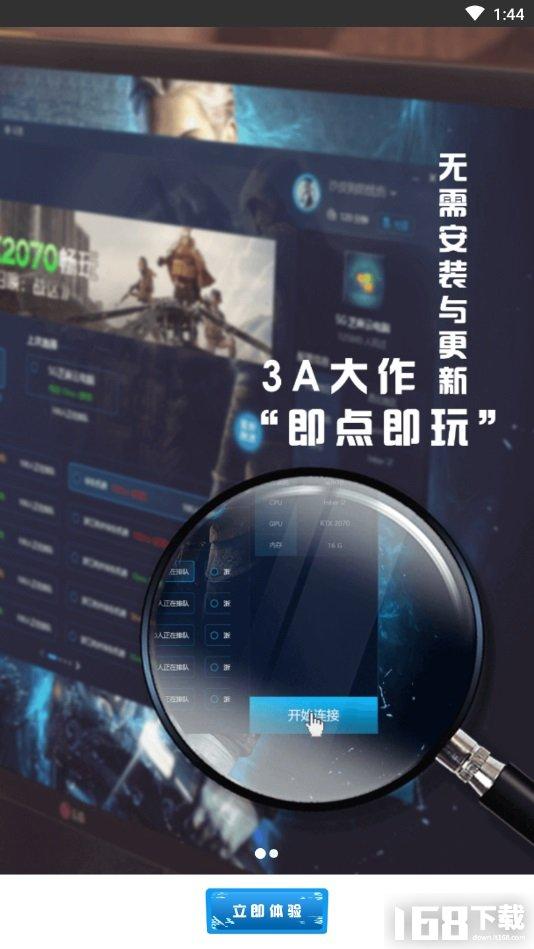 小悟云手机版