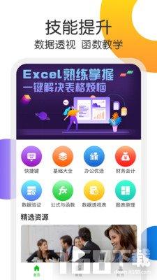 Excel表格处理