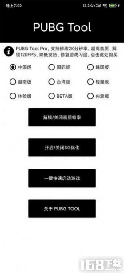 小雷画质大师app