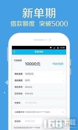 高炮贷款app平台