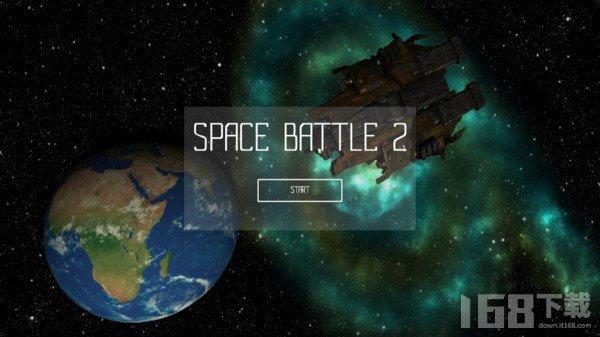 太空大战2