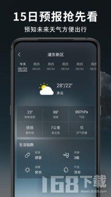 早晚天气预报