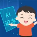 适趣儿童识字认字