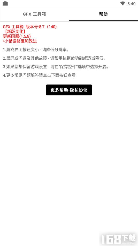 gfx超广角
