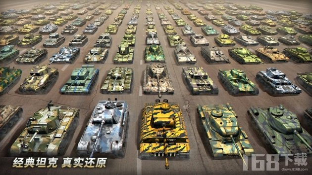 坦克争锋军团