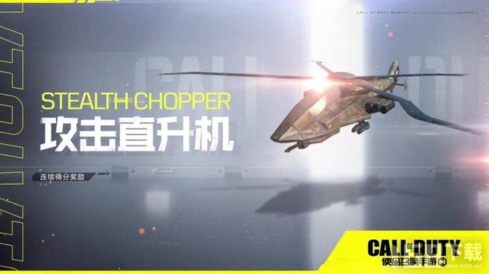 使命召唤手游攻击直升机怎么用 使命召唤攻击直升机攻略详情