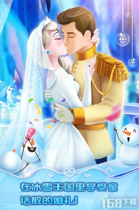 动漫皇家婚礼改造