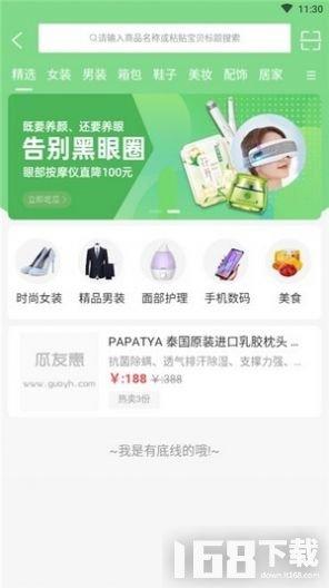 瓜友惠app