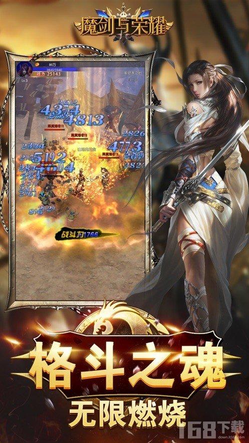 魔剑与荣耀
