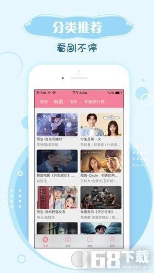 手机韩剧网