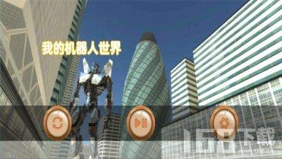 我的机器人世界
