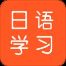 日语每日一语