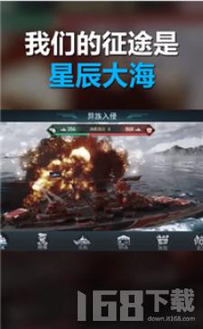 蓝星舰策略