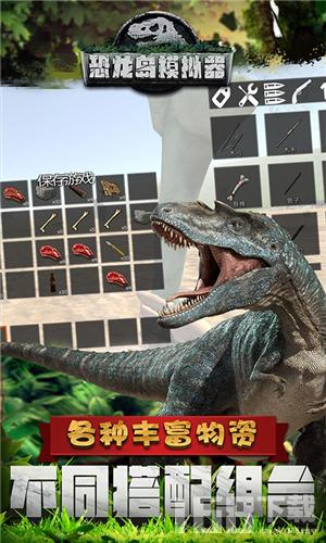 恐龙岛生存模拟器
