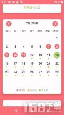 么么哒日历