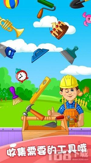 小小建造师