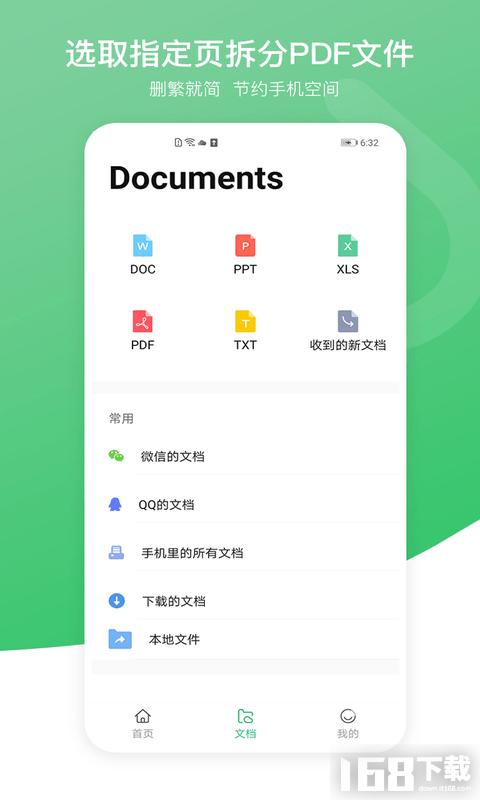 PDF万能编辑器