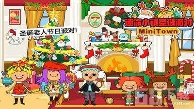 迷你小镇圣诞派对