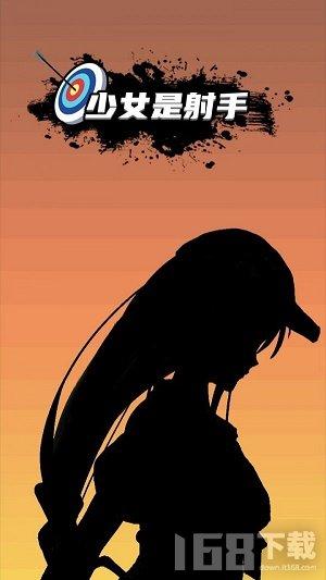 少女是射手