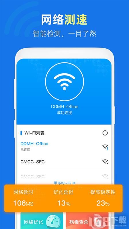 万能WiFi得宝