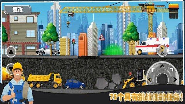模拟挖掘机世界