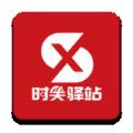 时笑驿站app