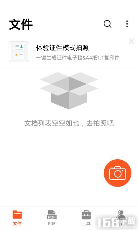 PDF扫描王