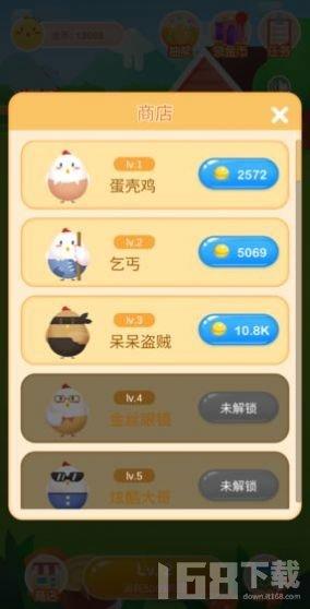 首富养鸡场2
