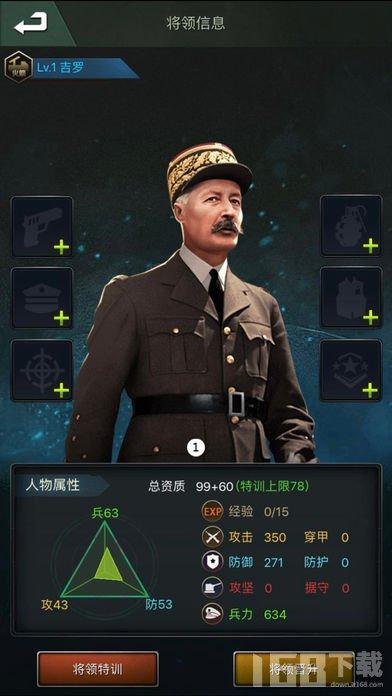将军的使命