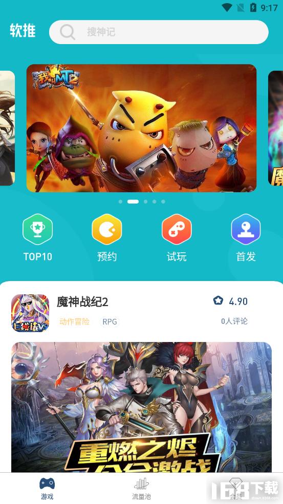 软推游戏聚合平台