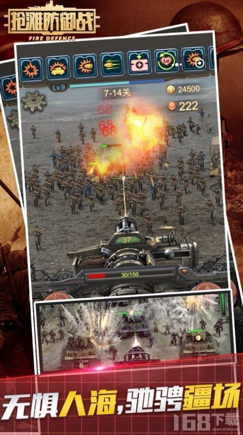 抢滩登陆战3D