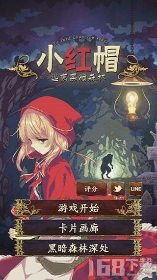 暗黑童话版小红帽
